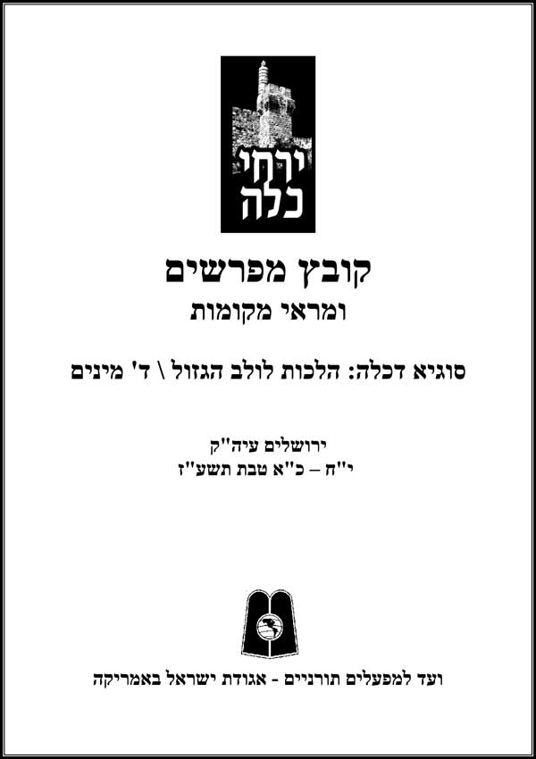 Whole-Sefer