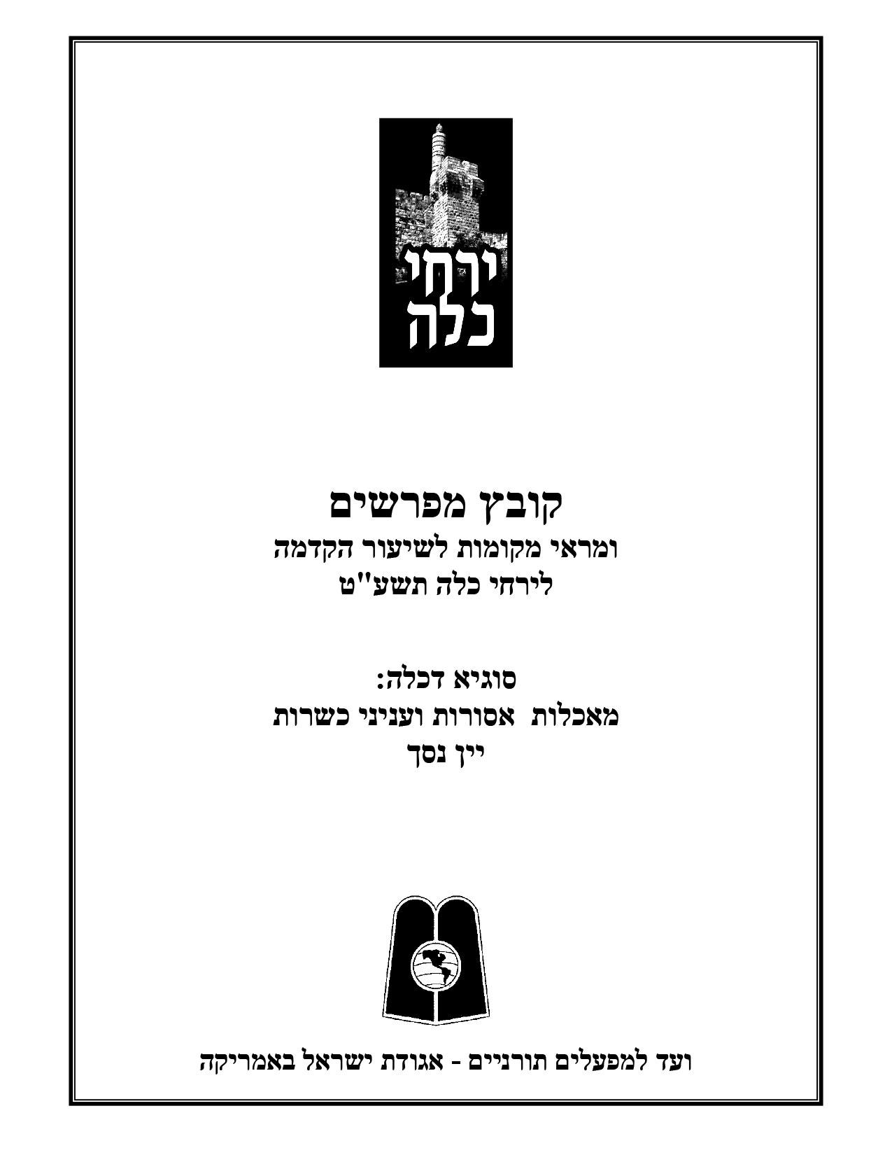 Hakdama-Book-1-1