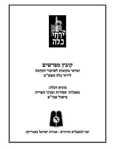 Hakdama-Book-2-1